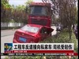[直播南京]工程车反道撞向私家车 司机受轻伤