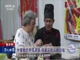 墨西哥 外婆教的冬瓜月饼 传承三代人的口味 华人世界 2018.08.24 - 中央电视台 00:03:39