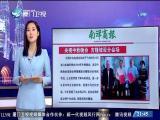 东南亚观察 2018.8.25 - 厦门卫视 00:08:44