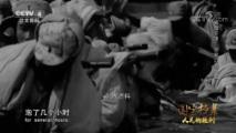 [国宝档案]张家口围歼战打响