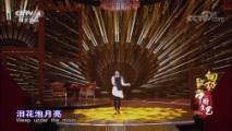 [中国文艺]歌曲《命运不是辘轳》 演唱:林萍