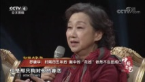 """[中国文艺]罗啸华:时隔四五年后 剧中的""""花妞""""依然不忘田成仁"""