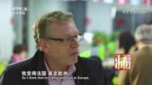 [走遍中国]中欧班列与跨境电商