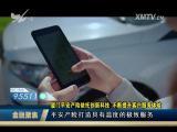 金融聚焦 2018.09.01 - 厦门电视台 00:08:25