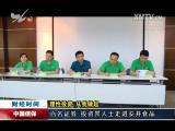 海西财经报道 2018.08.31 - 厦门电视台 00:10:05