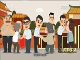 党的生活 2018.09.09 - 厦门电视台 00:15:24