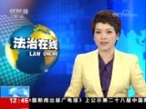 [法治在线]法治封面 关注山西柳林陈鸿志涉黑案