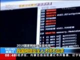 [朝闻天下]2018国家网络安全宣传周 我国网络安全人才供不应求