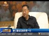 [甘肃新闻]唐仁健会见杨华辉一行
