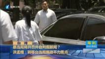 """[海峡午报]台湾 台湾广电业者若制播""""假新闻"""" 最高将被罚款200万新台币"""