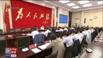[贵州新闻联播]  贵阳市委常委(扩大)会议召开