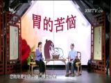 胃的苦恼 名医大讲堂 2018.09.19 - 厦门电视台 00:27:15