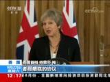 """[新闻30分]英首相发表强硬讲话""""脱欧""""陷僵局"""