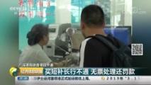[经济信息联播]广深港高铁香港段开通 坐高铁往来香港 先办港澳通行证