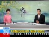 [新闻30分]云南昆明 大熊猫花式抢月饼 踢脸扑倒站立
