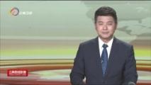 《云南新闻联播》 20180923