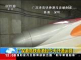 [新闻30分]广深港高铁香港段今天开通运营