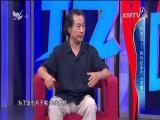 林志远:我与纪录片《项南》 玲听两岸 2018.09.22 - 厦门电视台 00:29:34