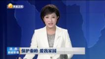 《陕西新闻联播》 20181005