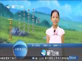 名人轶事·闽南先贤篇(四) 斗阵来讲古 2018.10.05 - 厦门卫视 00:29:19