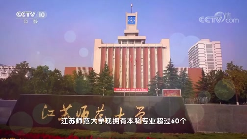 我们的大学·江苏师范大学 江苏师大的学风传承 百家讲坛 2018.10.13 - 中央电视台 00:13:00