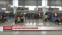 《云南新闻联播》 20181007