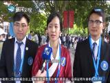 两岸新新闻 2018.10.13 - 厦门卫视 00:27:46