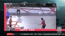 """[国际足球]退役足球球员参赛""""足球乒乓""""世界杯(快讯)"""