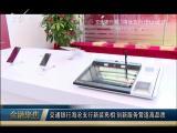 金融聚焦 2018.10.13 - 厦门电视台 00:06:07