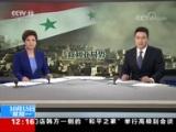 [新闻30分]叙利亚 伊德利卜省非军事区今起建立