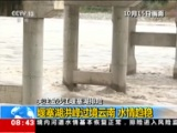 [朝闻天下]关注金沙江堰塞湖排险 堰塞湖洪峰过境云南 水情趋稳