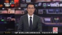 《中国新闻》 20181016 08:00