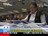 [新闻直播间]北京 首批积分落户名单公示 今年拟落户6019人 中青年为主体