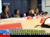 [朝闻天下]北京冬奥组委 北京冬奥会开幕式创意征集启动