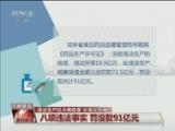 [视频]【违法生产狂犬病疫苗 长春长生被罚】八项违法事实 罚没款91亿元