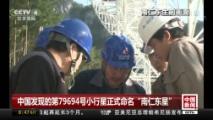 """[中国新闻]中国发现的第79694号小行星正式命名""""南仁东星"""""""
