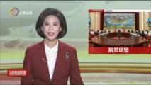 《云南新闻联播》 20181018