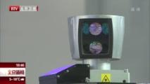[北京新闻]北京积极建设国内一流的智能网联汽车高地