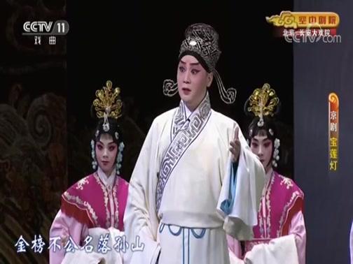 好戏天天看 越剧虞美人 表演:陈梦薇