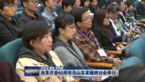 [山东新闻联播]改革开放40周年与山东发展研讨会举行