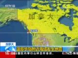 [新闻直播间]加拿大 温哥华岛附近海域发生地震
