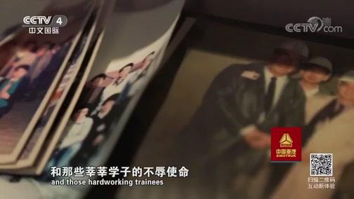 《核电40载风云录》(2) 任重道远 走遍中国 2018.10.23 - 中央电视台 00:25:51