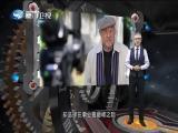 老兵代言人 孙越 两岸秘密档案 2018.10.23 - 厦门卫视 00:40:54