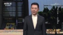 澳门故事——尘封的档案 国宝档案 2018.10.29 - 中央电视台 00:13:37