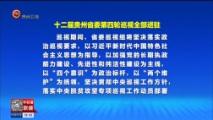 《贵州新闻联播》 20181031