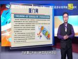 新闻斗阵讲 2018.11.1 - 厦门卫视 00:24:27