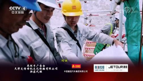《核电40载风云录》(10)点亮世界 走遍中国 2018.11.2 - 中央电视台 00:25:51