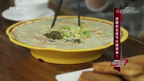 变酸的豆浆可以做美食 是真的吗 2018.11.03 - 中央电视台 00:09:14