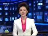 《新闻联播》 20181103 21:00
