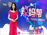 辣妈帮 2018.11.02 - 厦门电视台 00:18:47